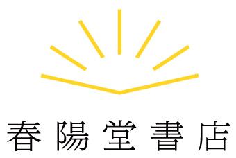 春陽堂書店