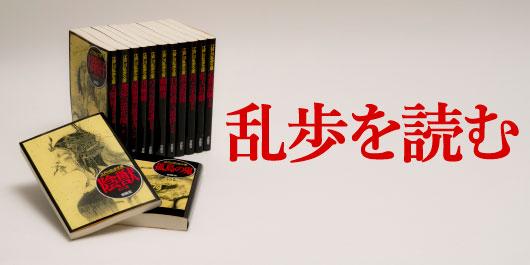 乱歩を読む【3】『幽霊塔』 | 春...