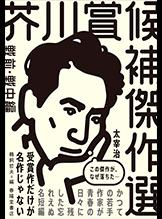 芥川賞候補傑作選 戦前・戦中編