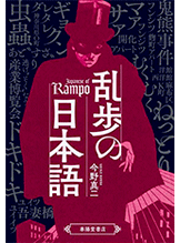 乱歩の日本語